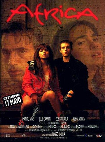 Африка (1996)