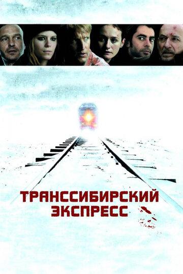 Транссибирский экспресс (2007)