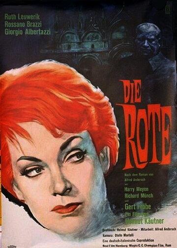 Рыжеволосая (1962)