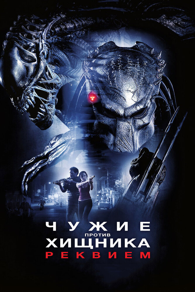 фильмы онлайн смотреть хищник 2: