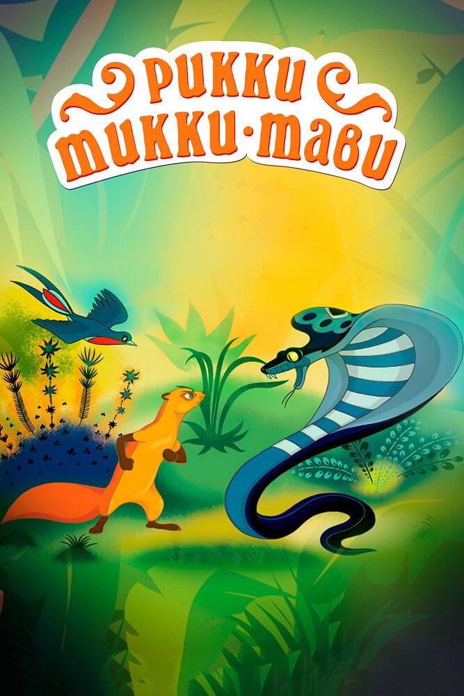 Рикки-Тикки-Тави (1965)
