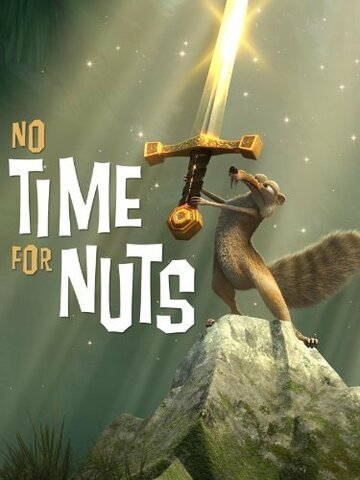 �� ����� ��� ������ (No Time for Nuts)