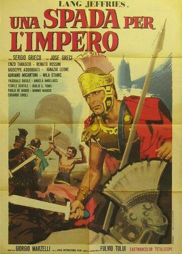 Меч для империи (1964)