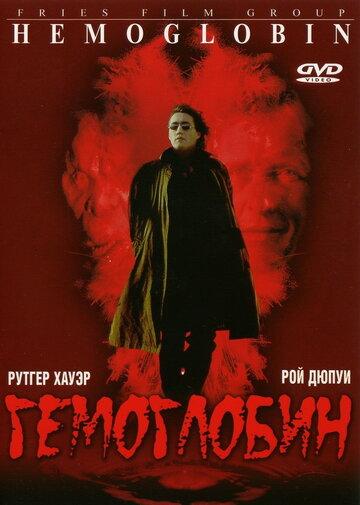 Гемоглобин / Bleeders (1997)
