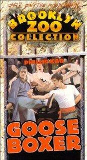 Гусь-боксёр (1979)