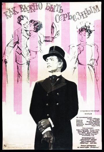 Как важно быть серьезным (1952)
