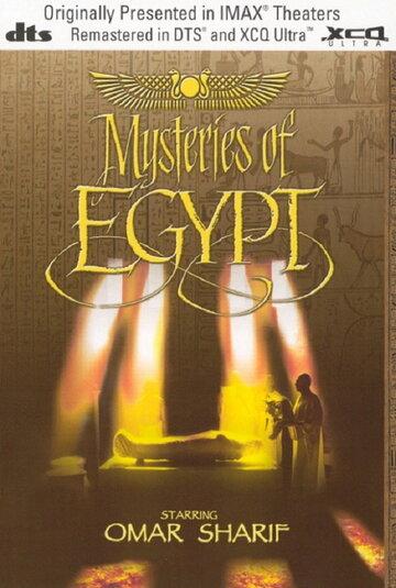 Тайны Египта (1998)