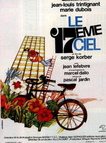 Семнадцатое небо (1966)