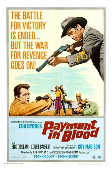 Семь винчестеров для битвы (1967)
