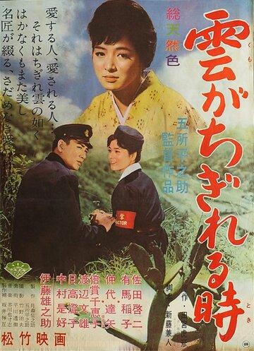 Разрозненные облака (1961)