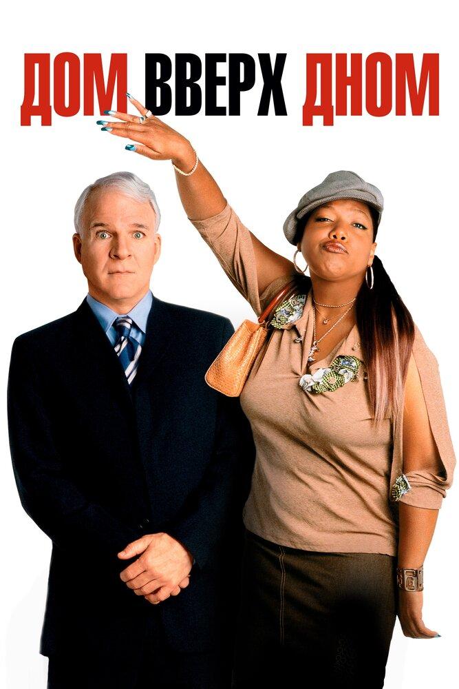 Дом вверх дном / Bringing Down the House (2003)