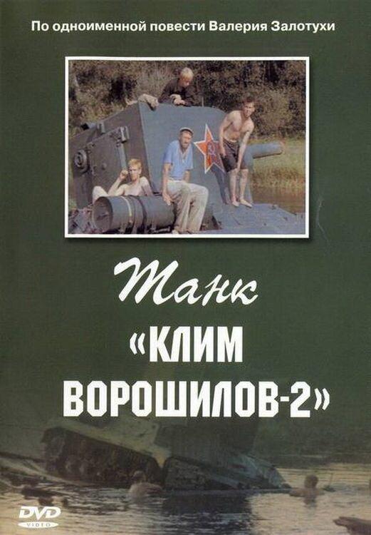 Фильмы Танк «Клим Ворошилов-2» смотреть онлайн