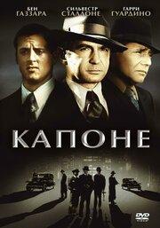 Смотреть онлайн Капоне