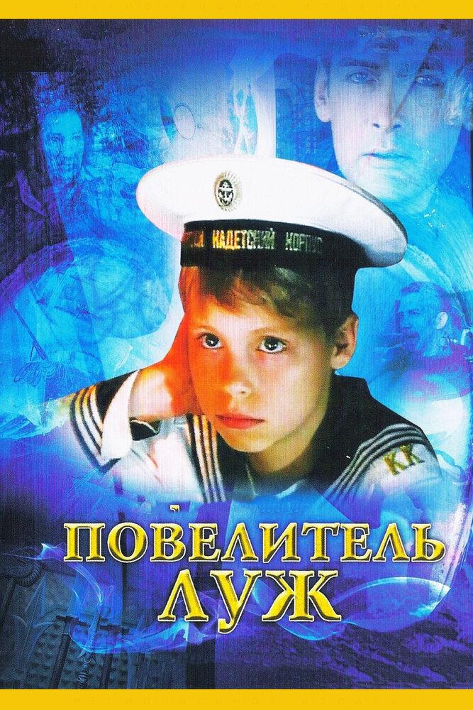 Повелитель луж (2002)