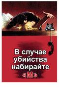 В случае убийства набирайте `М` (1954)