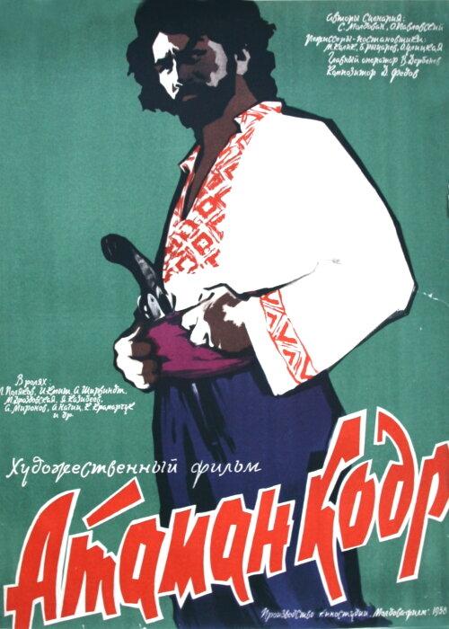 Фильмы Атаман кодр