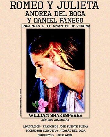 Ромео и Джульетта (1981)