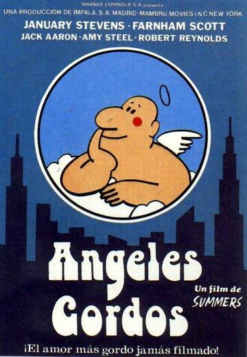 Толстые ангелы (Fat Angels)