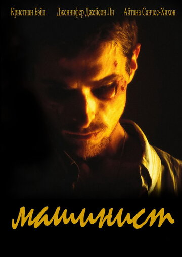 Машинист (2003)