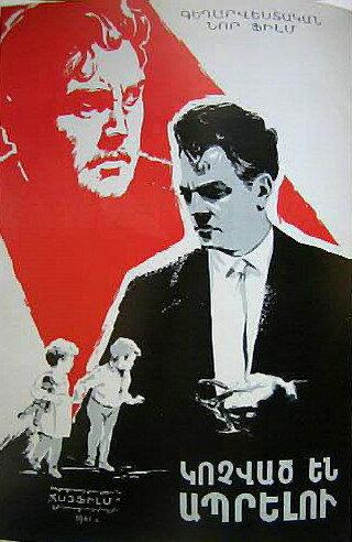 Рожденные жить (1960)
