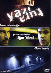Удар (2004)