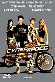 Суперкросс (2005)