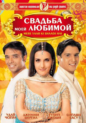 Свадьба моей любимой  (2002)