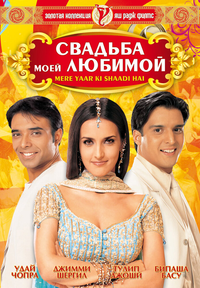 Фильм свадьба индийский