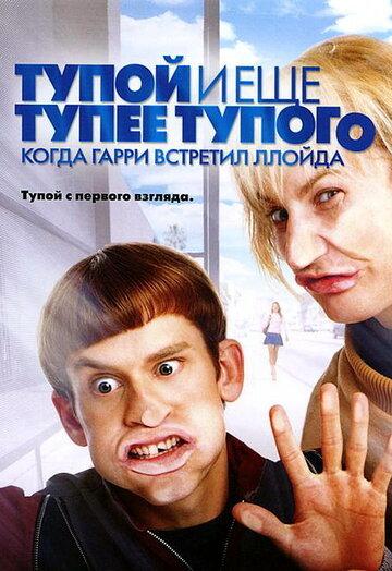 Постер к фильму Тупой и еще тупее тупого: Когда Гарри встретил Ллойда (2003)