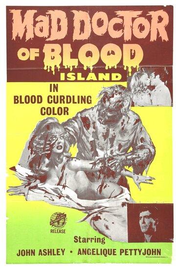 Безумный доктор с Кровавого острова (1968)