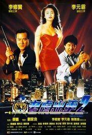 Непобедимый тигр 2 (1990)