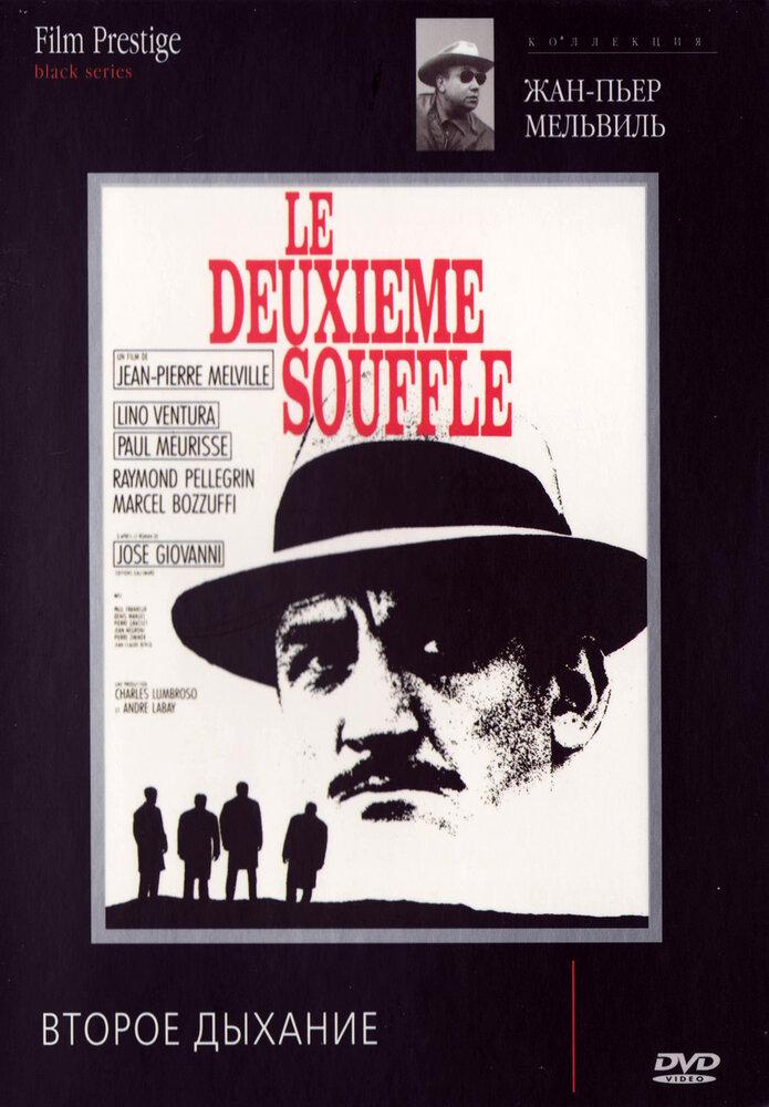 Второе Дыхание фильм 1966