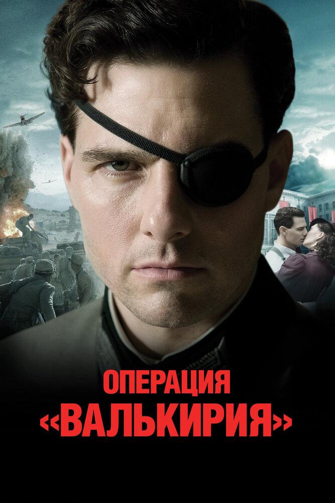 Операция «Валькирия» (2008) - смотреть онлайн