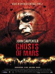 Призраки Марса (2001)
