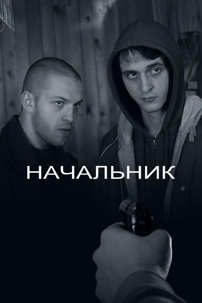 скачать торрент начальник 2009 - фото 3