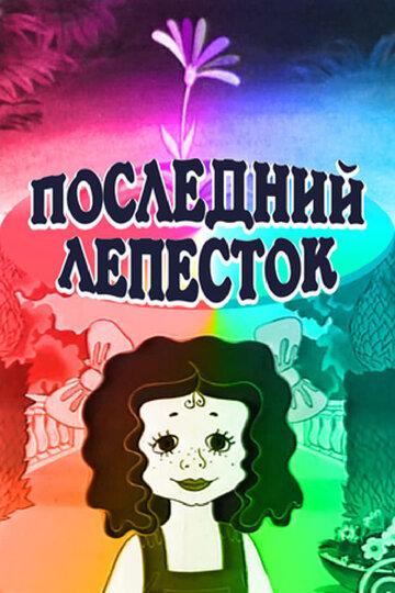 Последний лепесток (1977)