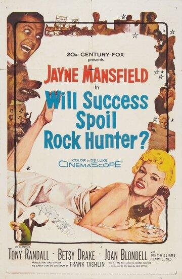 Испортит ли успех Рока Хантера? (Will Success Spoil Rock Hunter?)