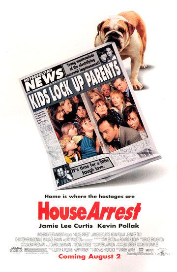 Смотреть онлайн Домашний арест