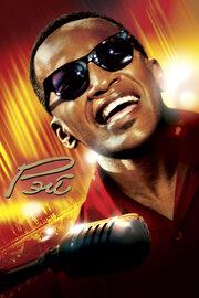 Рэй (2004)