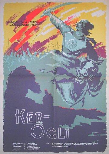 Кёр-оглы (1960)