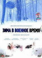 Зима в военное время / Oorlogswinter (2008)