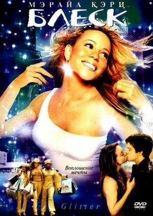 Блеск  (2001)