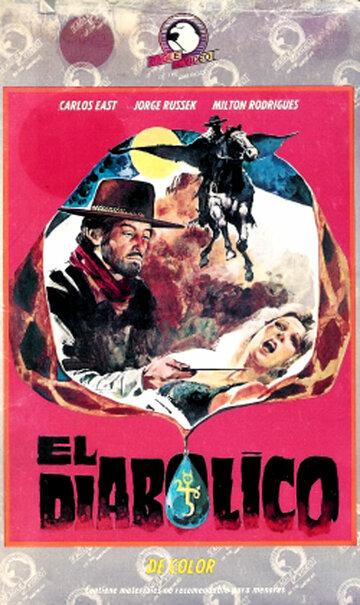Эль Дьяболико (1977)