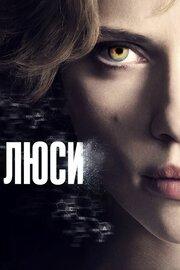 Смотреть Люси (2014) в HD качестве 720p