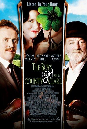 Ребята из графства Клэр (The Boys from County Clare)