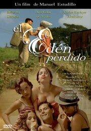 Потерянный рай (2007)
