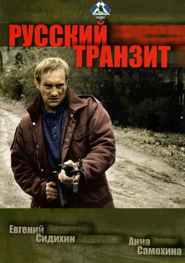 Русский транзит сериал скачать торрент