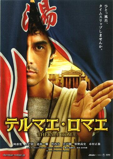 Фильм Римские общественные бани