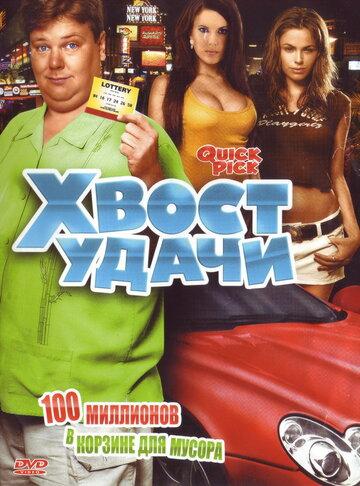 Хвост удачи (2006)