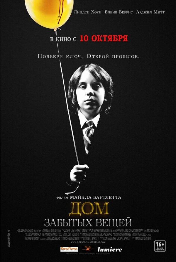 Отзывы к фильму – Дом забытых вещей (2013)